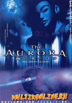 Аврора (2000)