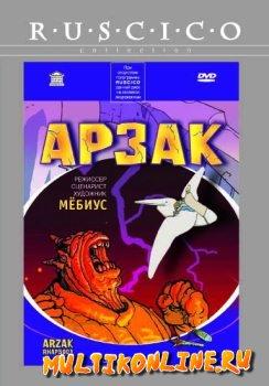 Арзак / Легенда об Арзаке (2003)
