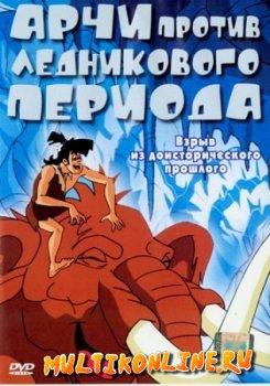 Арчи против ледникового периода (2003)