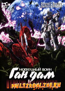 Мобильный воин ГАНДАМ - Ответный удар Чара (1988)