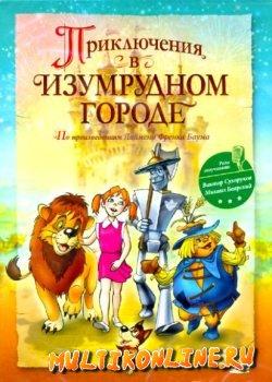 Приключения в Изумрудном городе: Козни старой Момби (2000)