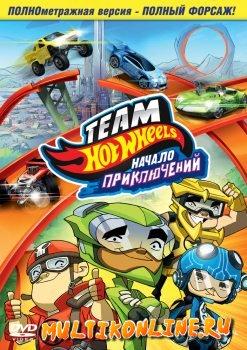 Hot Wheels: Начало приключений (2014)