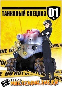 Танковый спецназ 01 (2006)