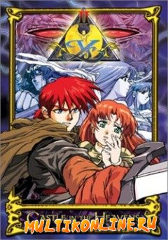 Тайна древнего шестикнижия 2 (1992)