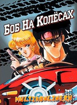 Боб на колесах (1989)