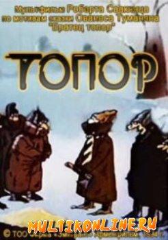 Топор (1994)