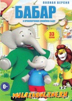 Бабар и приключения слоненка Баду (2010)