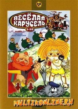 Веселая карусель № 6 (1974)