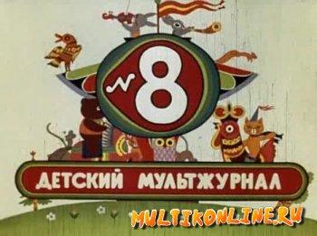 Веселая карусель № 8 (1976)