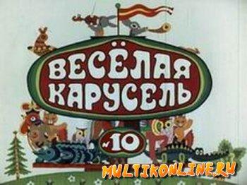 Веселая карусель № 10 (1978)