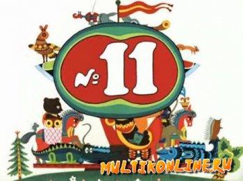 Веселая карусель № 11 (1980)