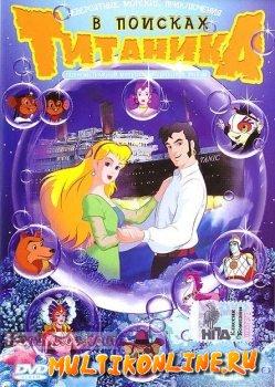 В поисках Титаника (2004)