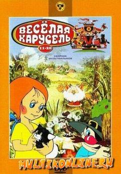Веселая карусель № 17 (1986)