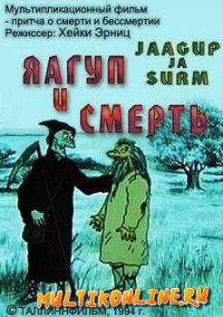 Яагуп и смерть (1994)