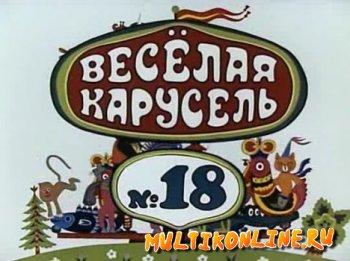 Веселая карусель № 18 (1986)