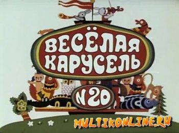 Веселая карусель № 20 (1990)