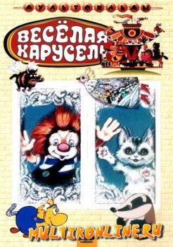 Веселая карусель № 22 (1990)
