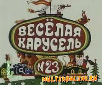 Веселая карусель № 23 (1991)