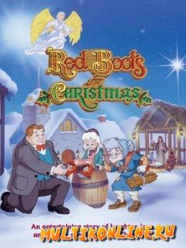 Красные сапожки на Рождество (1995)