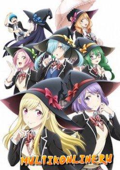 Ямада и семь Ведьм OVA (2014)