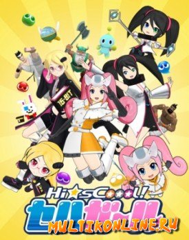 Девочки-консоли Sega (2014)