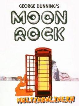 Лунный рок (1970)