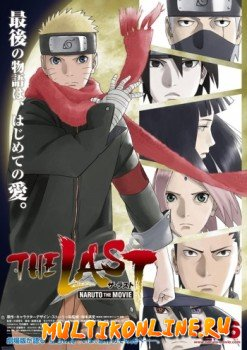 Наруто 10 фильм: Последний (2014)