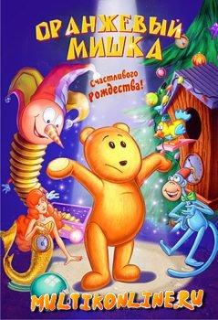 Оранжевый мишка (2000)