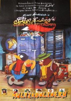 Солана, Людвиг и Гурин с лисьим хвостом (1998)