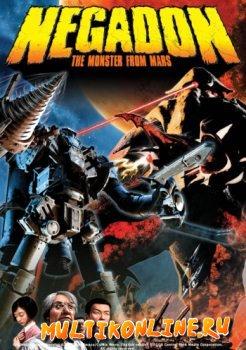 Негадон – чудовище с Марса (2005)