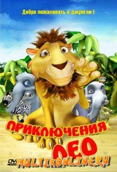 Приключения Лео (2004)