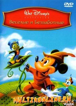 Веселые и беззаботные / Весёлые фантазии (1947)