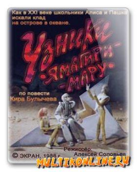 Узники «Ямагири-Мару» (1988)