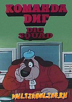 Команда Диг. Пещера ужасов (1994)