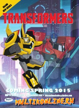 Трансформеры: Скрытые роботы / Роботы под прикрытием (2015)