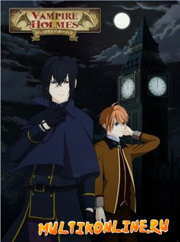 Вампир Холмс (2015)