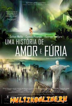 Рио 2096: Любовь и ярость (2013)