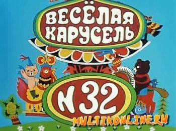 Веселая карусель № 32 (2000)