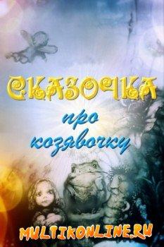 Сказочка про козявочку (1985)