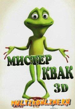 Мистер Квак / Лягушонок Риббит (2014)