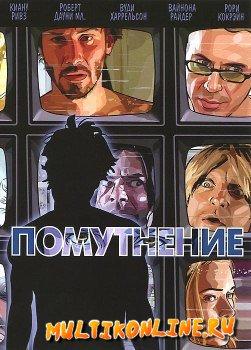 Помутнение (2006)