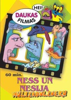 Несс и Несси (1991)
