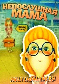 Непослушная мама (1989)