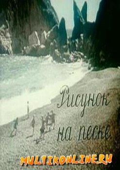 Рисунок на песке (1969)