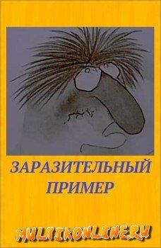 Заразительный пример (1987)