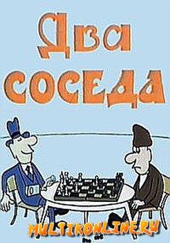 Два соседа (1980)