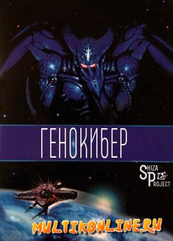 ГеноКибер / Дженосайвер (1994)