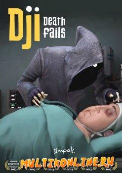 Джи – нестандартная смерть / Джи. Смерть неудачник (2012)
