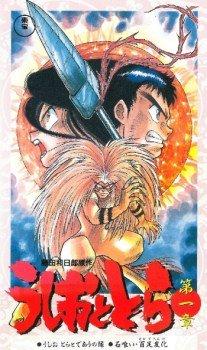 Усио и Тора OVA (1992)