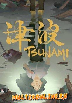 Цунами (2014)